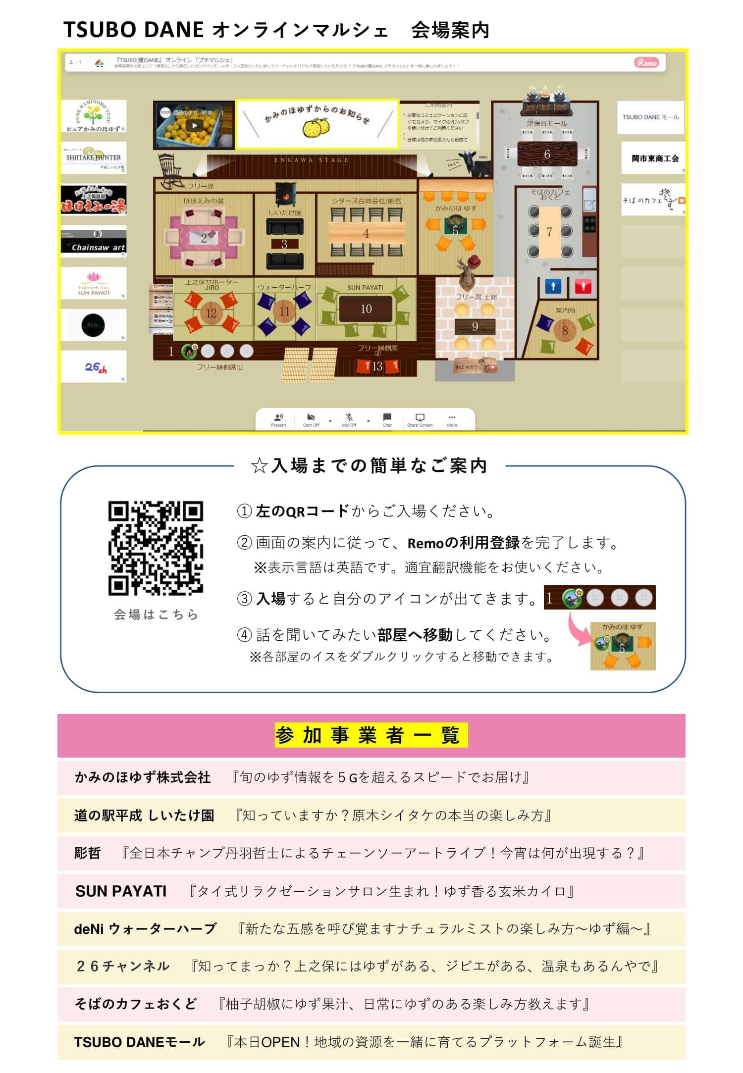 【裏】TSUBODANEモールオープン記念イベントチラシ