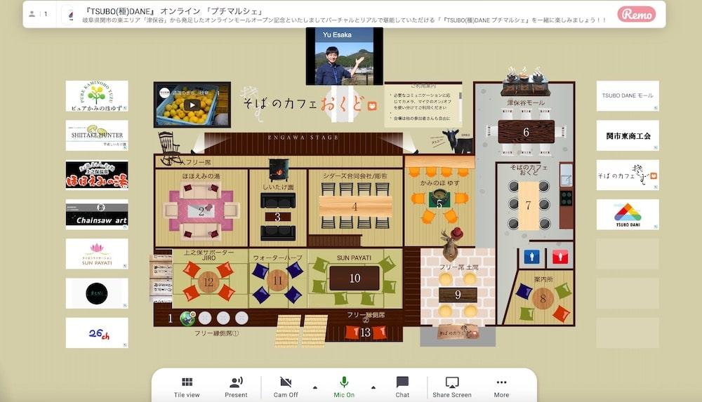 TSUBO DANEオンラインマルシェ会場